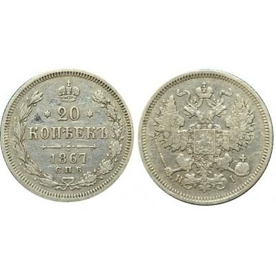 20 копеек,1867 года, (СПБ-НI) серебро Российская Империя (арт: н-47664)