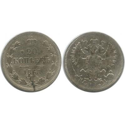 20 копеек,1868 года,  (СПБ-НI) серебро  Российская Империя