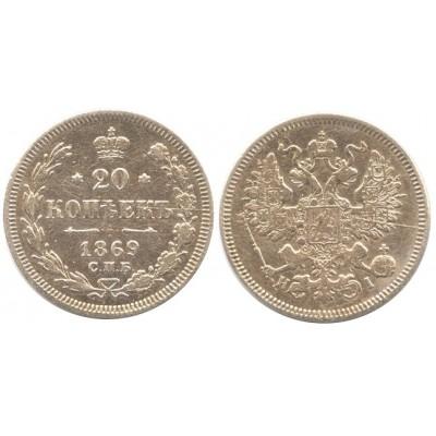 20 копеек,1869 года,  (СПБ-НI) серебро  Российская Империя