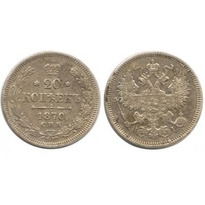 20 копеек,1870 года,  (СПБ-НI) серебро  Российская Империя