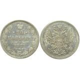 20 копеек,1872 года, (СПБ-НI) серебро Российская Империя (арт: н-47661)