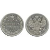 20 копеек,1873 года,  (СПБ-НI) серебро  Российская Империя
