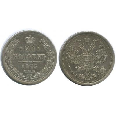 20 копеек,1875 года,  (СПБ-НI) серебро  Российская Империя