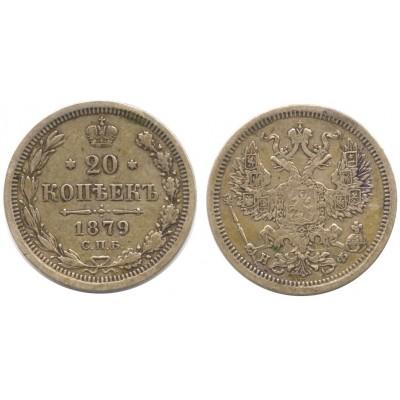 20 копеек,1879 года,  (СПБ-НФ) серебро  Российская Империя