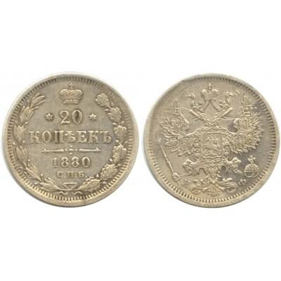 20 копеек,1880 года,  (СПБ-НФ) серебро  Российская Империя