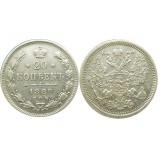 20 копеек,1889 года, (СПБ-АГ) серебро Российская Империя (арт: н-32764)