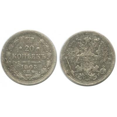 20 копеек,1903 года,  (СПБ-АР) серебро  Российская Империя