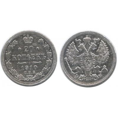 20 копеек,1910 года,  (СПБ-ЭБ) серебро  Российская Империя
