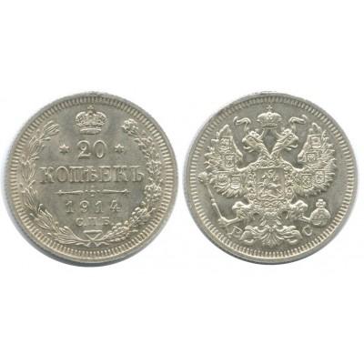 20 копеек,1914 года,  (СПБ-ВС) серебро  Российская Империя