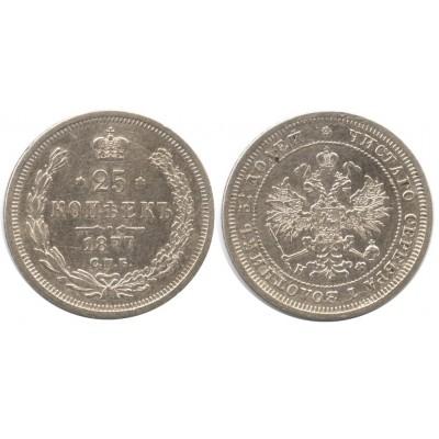 25 копеек 1877 года (СПБ-НФ) Российская Империя, серебро