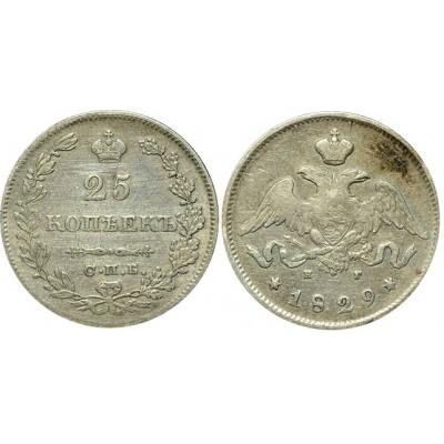 25 копеек 1829 года (СПБ-НГ) Российская Империя, серебро (арт: н-37793)