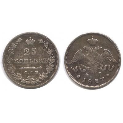 25 копеек 1827 года (СПБ-НГ) Российская Империя, серебро