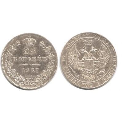 25 копеек 1837 года (СПБ-НГ) Российская Империя, серебро