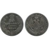 25 копеек 1840 года (СПБ-НГ) Российская Империя, серебро