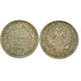 25 копеек 1847 года (СПБ-ПА) Российская Империя, серебро  (арт: н-57162)