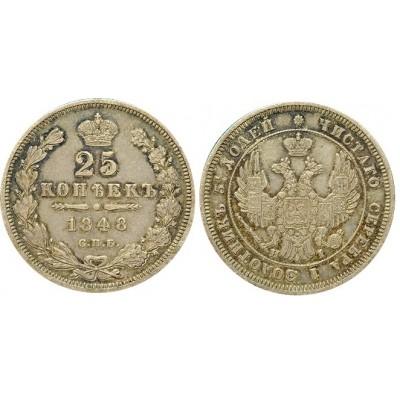 25 копеек 1848 года (СПБ-НI) Российская Империя, серебро  арт: н-53930