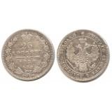 25 копеек 1850 года (СПБ-ПА) Российская Империя, серебро