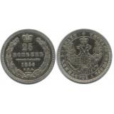 25 копеек 1853 года (СПБ-НI) Российская Империя, серебро