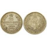 25 копеек 1858 года (СПБ-ФБ) Российская Империя, серебро  арт: н-38601