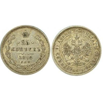 25 копеек 1878 года (СПБ-НФ) Российская Империя, серебро  арт: н-39890