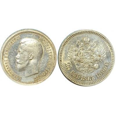25 копеек 1896 года Российская Империя, серебро  (арт н-33897)