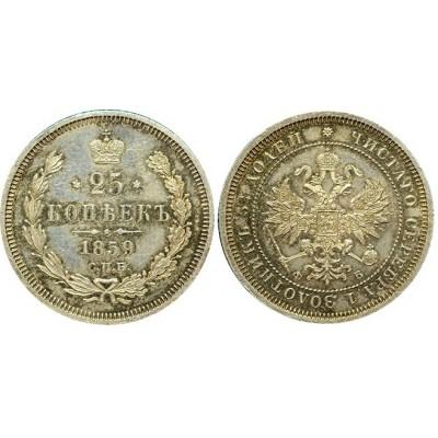 25 копеек,1859 года,  (СПБ-ФБ) серебро  Российская Империя  РЕДКОСТЬ (арт: н-37809)