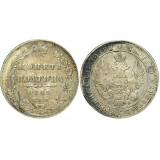 Полтина (50 копеек) 1849 года, (СПБ-ПА) серебро  Российская Империя (арт: н-37962)