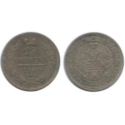 25 копеек 1857 года (СПБ-ФБ) Российская Империя, серебро