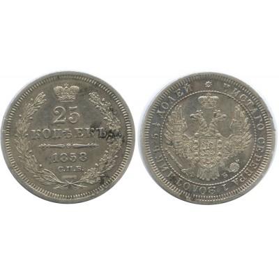 25 копеек 1858 года (СПБ-ФБ) Российская Империя, серебро
