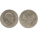 50 копеек,1894 года, серебро  Российская Империя