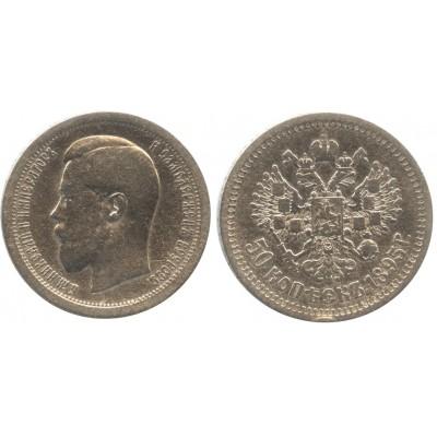 50 копеек,1895 года, (АГ) серебро  Российская Империя