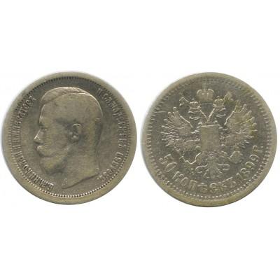 50 копеек,1899 года, (*) серебро  Российская Империя
