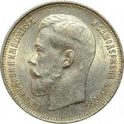 50 копеек 1914 года (ВС), Российская Империя, серебро (редкая)
