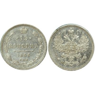 15 копеек,1866 года,  (СПБ-НФ) серебро  Российская Империя (арт н-47580)
