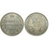 1 рубль 1854 года (СПБ-HI) Российская Империя, серебро (арт н-