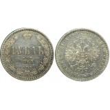 Монета 1 рубль 1868 года (СПБ-НI) Российская Империя (арт н-51084)