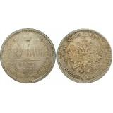 Монета 1 рубль 1875 года (СПБ-НI) Российская Империя (арт н-58213)