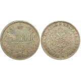 Монета 1 рубль 1875 года (СПБ-НI) Российская Империя (арт н-51562)