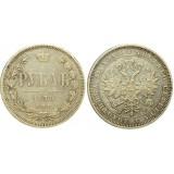 Монета 1 рубль 1879 года (СПБ-НФ) Российская Империя (арт н-38660)