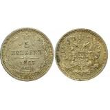 Монета 5 копеек  1863 года (СПБ-АБ) Российская Империя (арт н-42754)