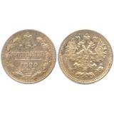 Монета 5 копеек  1890 года (СПБ-АГ) Российская Империя