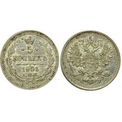 Монета 5 копеек  1903 года (СПБ-АР) Российская Империя (арт н-57449)
