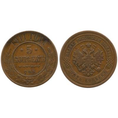 Монета 5 копеек  1911 года (СПБ) Российская Империя