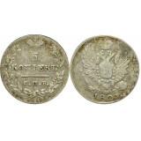 Монета 5 копеек 1823 года (СПБ-ПД) Российская Империя (арт н-57207)