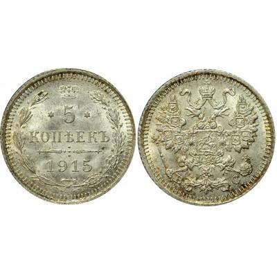 Монета 5 копеек  1915 года (СПБ-ВС) Российская Империя (арт н-57285)
