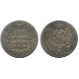 Монета 5 копеек 1824 года (СПБ-ПД) Российская Империя