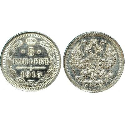 Монета 5 копеек  1915 года (СПБ-ВС) Российская Империя (арт н-47205)