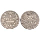 Монета 5 копеек 1825 года (СПБ-ПД) Российская Империя