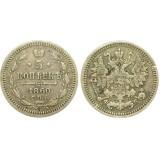 Монета 5 копеек  1860 года (СПБ-ФБ) Российская Империя (арт н-37317)