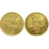Монета 5 рублей  1868 года (СПБ-HI) Российская Империя, (арт н-36120)